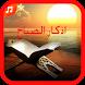 أذكار الصباح by elazraq mohamed