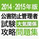 2014-2015 公害防止管理者 大気 問題集アプリ by KUROTEKKO Co.,Ltd.