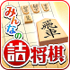 みんなの詰将棋 by UNBALANCE Corporation