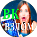 Взлом ВК Логин Симулятор Пранк by ThreeMobile