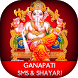 Ganesh Chaturthi SMS wishes - Greetings