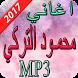 اغاني محمود التركي 2017 by yitachi