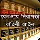 রেলওয়ে নিরাপত্তা বাহিনী আইন by Nasir BPM