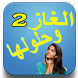 ألغاز وحلولها 2016 by apps mobile