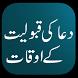 Dua Ki Qabuliyat by AppsVolt