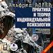 Практика и теория инд. псих. by Студия АРДИС