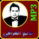 حاتم العراقي mp3