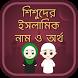 শিশুদের সুন্দর নামের বই baby name bangla Islamic by Essential Apps BD