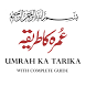 Umrah Guide / tarika in Urdu by Vision_studio