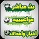 توقيت مباريات كرة القدم 2016 by لكواوي