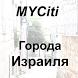 Города Израиля by MiYa