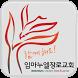 오산임마누엘교회 by 애니라인(주)