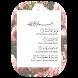 آيات قرآنية by Devlek