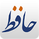 دیوان حافظ - Hafez by eFossa
