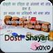 Dosti Shayari Dosti SMS by Status Mall