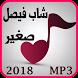 Music 2018 Mp3 faysal sghir