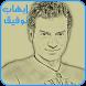 Ehab Tawfik mp3 by hamza ziwa