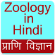 Zoology App in Hindi, Zoology Gk App in Hindi by MMSOFT