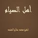 أهل الصيام- محمد صالح المنجد by Bubbles Production