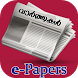 Malayalam Epaper by iQra Apps