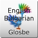 English-Bulgarian Dictionary by Glosbe Parfieniuk i Stawiński s. j.