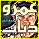 اغاني عمرو دياب: جديد 2018