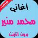 اغاني محمد منير بدون انترنت by devhawas