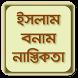 islamic apps~ইসলামিক বই~quran sharif~islamic books by ERT Apps