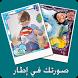 اجمل اطارات الصور by ebda3 App
