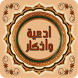 Islamic Azkar and Dua by ZEEAPPS