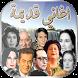 اغاني زمان by ISHAQ-JH