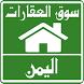 عقارات اليمن