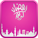 Ramadan Live Wallpapers by Logical View