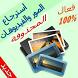 استرجاع الفيديوهات الصور المحذوفة by + 5000000 download