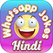 Jokes For Whatsapp In Hindi by All India App