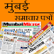 Mumbai Newspapers by Dig Tech