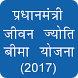 PM Jivan Jyoti Yojana Hindi by siya developer