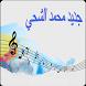 جديد محمد الشحي بدون انترنت by hr inc