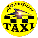 Такси Дельфин. Онлайн заказ. by Такси Дельфин