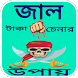 জাল টাকা চেনার উপায় by Bd Apps House