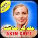 Skin Care Tips in Urdu by Gamer Guyz