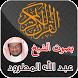 القرآن الكريم.عبد الله المطرود by Islamiat Apps