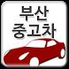 부산중고차 천안 청주 대구 안산 광주 울산 중고차 매매 by JINOSYS