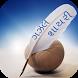 Gazal-Shayari in Gujarati by Wizitech
