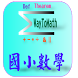 Addition Subtraction within20 by 劉奕樟