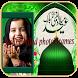 Jashne Eid milad PhotoFrame by saima.iccc2016