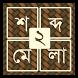 শব্দ ধাঁধা ২ [Bangla Word Puzzle Game] by Kids BanglaDroid