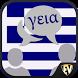 Speak Greek by Edutainment Ventures- Making Games People Play