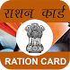 Ration Card Details Online by Live Kampuzz Pvt. Ltd.