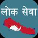 LokSewa Nepal by Lok Sewa